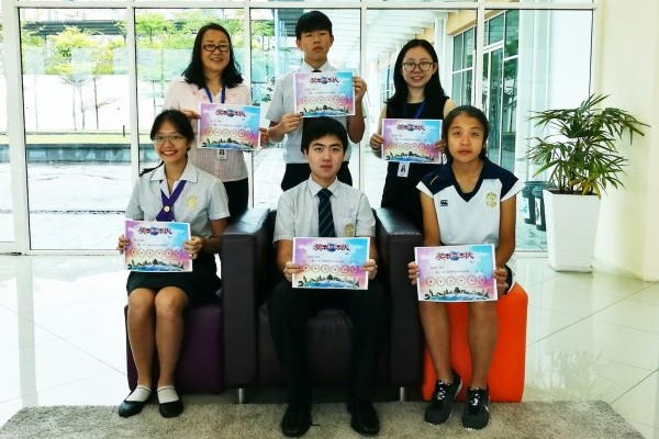17th International Annual Essay Competition For Overseas Chinese Youth